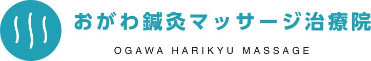 松戸市南花島のマッサージ・訪問治療は「おがわ鍼灸マッサージ治療院」へご相談ください